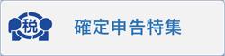 平成29年度確定申告特集(国税庁)