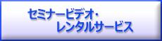 セミナービデオ・レンタルサービス