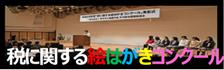 平成29年度より東京都知事賞が創設されました。