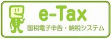 クリックで国税電子申告・納税システムホームページへリンク