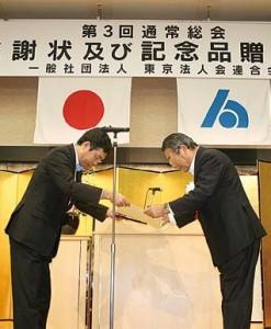 遠藤雅彦東京都環境局長から感謝状を受け取る池田会長(右)
