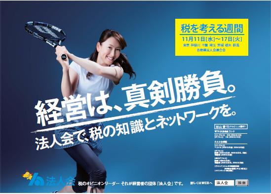 「税を考える週間」電車内広告