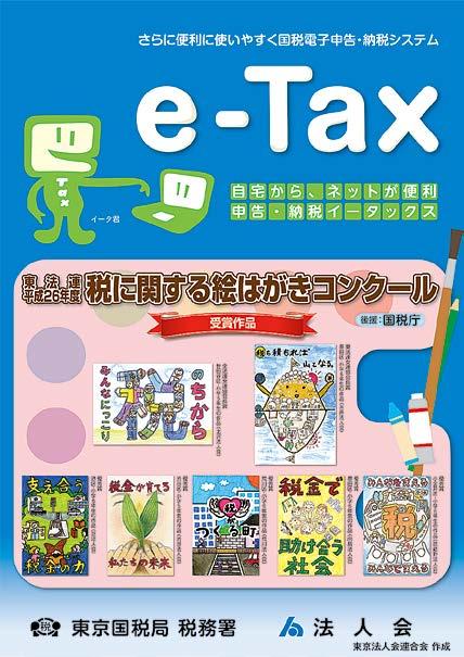 e-Tax利用促進ポスター