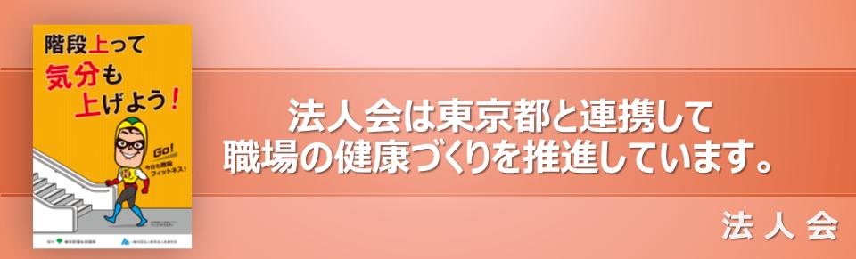 法人会は東京都と連携して職場の健康づくりを推進しています。