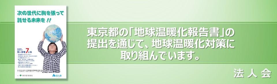 東京都の「地球温暖化対策報告書」の提出を通じて、地球温暖化対策に取り組んでいます。