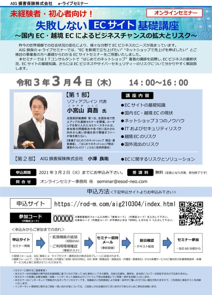 【無料オンラインセミナー】失敗しないECサイト基礎講座