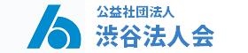 公益社団法人 渋谷法人会