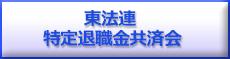 東法連 特定退職金共済会
