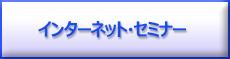 インターネット・セミナー