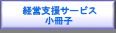 経営支援サービス 小冊子