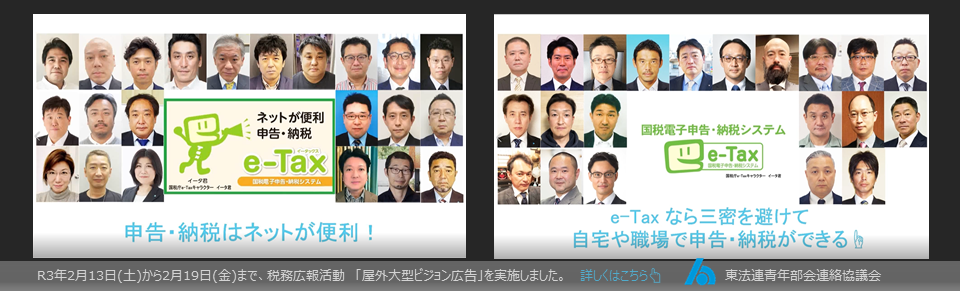 東法連青連協 R2年度税務広報活動