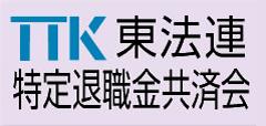 公益財団法人東法連特定退職金共済会
